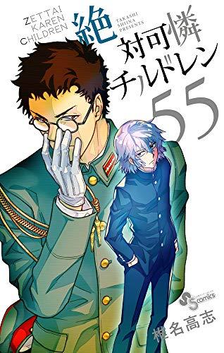 絶対可憐チルドレン(55) / 椎名高志の商品画像