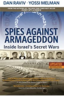 Every spy a prince the complete history of israels intelligence spies against armageddon inside israels secret wars updated revised fandeluxe Gallery