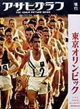完全復刻アサヒグラフ 東京オリンピック