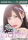 【山口真帆】 公式生写真 AKB48 願いごとの持ち腐れ 劇場盤特典