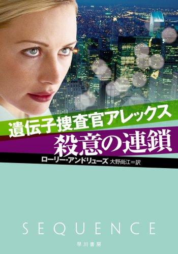 遺伝子捜査官アレックス/殺意の連鎖 (ハワカワ・ミステリ文庫)