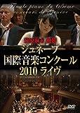 萩原麻未 優勝 ≪ジュネーブ国際音楽コンクール2010ライヴ≫ [DVD]