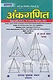 Sharda Ankganit (Hindi Medium)