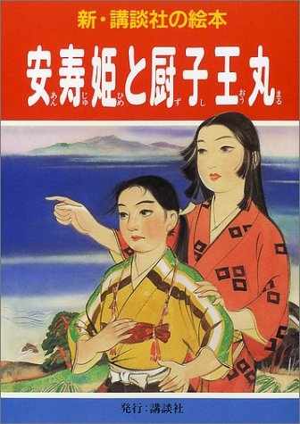 安寿姫と厨子王丸 (新・講談社の絵本)
