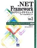 .NET Frameworkプログラミングテクニック―for Visual Basic/C# (Vol.3)