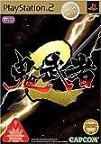 Onimusha 2 (Mega Hits!) [Japan Import]