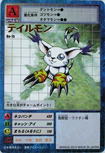 デジモンカード テイルモン Bo-15 デジタルモンスター カード ゲーム リターンズ デジモン アドベンチャー 15th アニバーサリー セット 収録カード