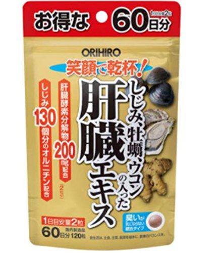 オリヒロ しじみ牡蠣ウコンの入った肝臓エキス 120粒(1粒570mg) 48個 B07B9TJMTY