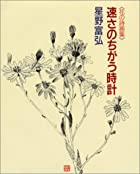 速さのちがう時計―花の詩画集