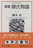 窯変 源氏物語〈7〉 胡蝶 螢 常夏 篝火 野分 行幸 藤袴 (中公文庫)