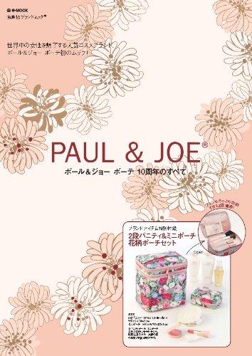 PAUL&JOE 最新号 表紙画像