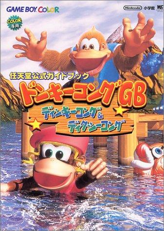 Donkey Kong GB Dinky Kong & Dixie Kong - Nintendo Official Guide Book (Wonder Life Special Nintendo Official Guide Book) (2000) ISBN: 4091028365 [Japanese Import] (Donkey Kong Gb Dinky Kong & Dixie Kong)