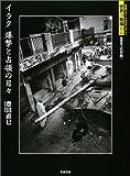 イラク 爆撃と占領の日々 (岩波フォト・ドキュメンタリー 世界の戦場から)