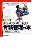 実践版 部下をもったら読む労務管理の本