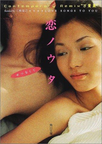 "Contemporary Remix""万葉集""恋ノウタ―LOVE SONGS TO YOUせつなくて (角川文庫)"
