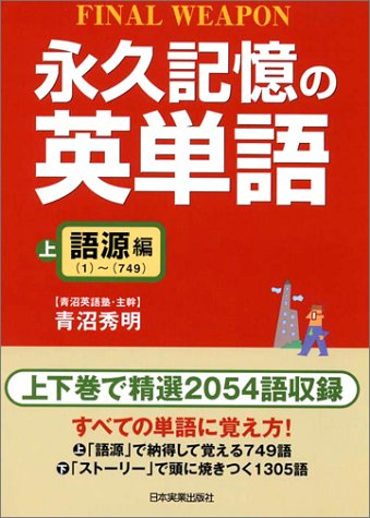 Download Eikyū kioku no eitango : Final weapon pdf epub