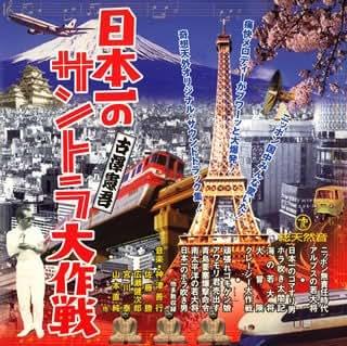 Nippon Musekininjidai-Umino Wakadai