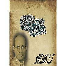 شخصيات مصر وتعدد الأبعاد والجوانب