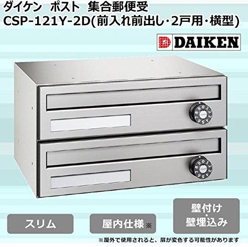 ダイケン ポスト ポステック(R) 集合郵便受 CSP-121Y-2D(前入れ前出し2戸用横型) B06W2PMSWG 11600