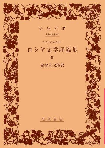 ロシヤ文学評論集 2 (岩波文庫 赤 643-2)