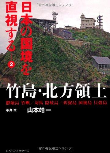 日本の国境を直視する2 竹島・北方領土