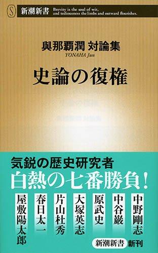 史論の復権 (新潮新書)