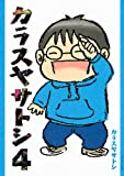 カラスヤサトシ(4) (アフタヌーンKC)