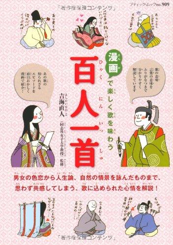 漫画で楽しく歌を味わう百人一首 (ブティック・ムック No. 909)