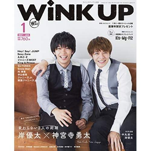 WiNK UP 2021年 1月号 表紙画像