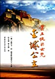 Princess Jincheng  Daughter of the Golden Earth (Chinese Edition)
