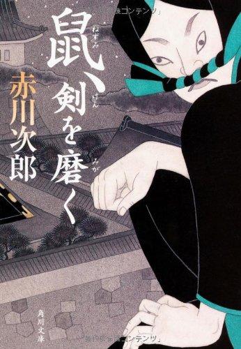 鼠、剣を磨く (角川文庫)