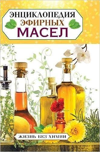 Encyclopedia of Essential Oils (Russian Edition): Elena