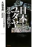 日本とユダヤ 運命の遺伝子 (ムー・スーパーミステリー・ブックス)