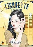 シガレット&チェリー 8 (チャンピオンREDコミックス)