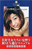 SEX愛液たっぷりマニュアル (DATAHOUSE BOOK)