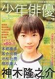 少年俳優 (Vol.1(2005October))