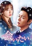 [DVD]会いたい DVD SET2