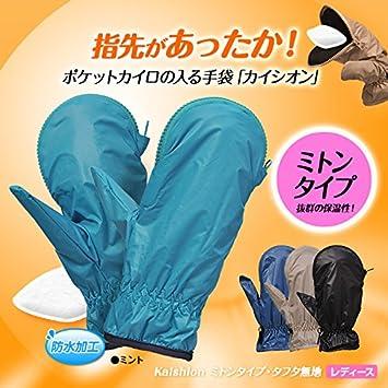 d0da1851759d00 カイロが入る手袋(ミトン) カイシオン カジュアルシリーズ 女性用 ポリエステルタフタ無地 防水