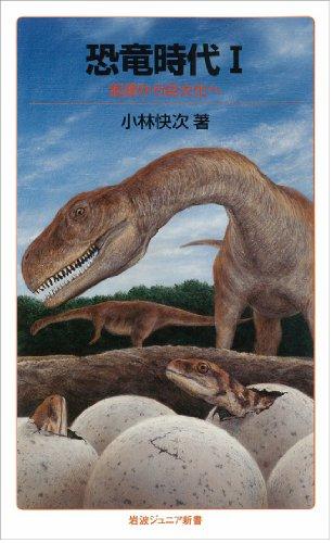 恐竜時代I――起源から巨大化へ (岩波ジュニア新書)