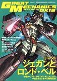グレートメカニックDX (13)  (双葉社MOOK)