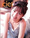 cieL―原史奈写真集