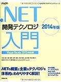 .NET開発テクノロジ入門 2014年版 VisualStudio2013対応版 (MSDNプログラミングシリーズ)