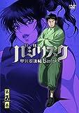 バジリスク ~甲賀忍法帖~ vol.5(初回限定版) [DVD]