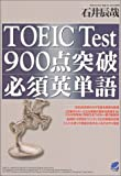 TOEIC Test 900点突破必須英単語