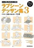マンガ家と作るBLポーズ集 ラブシーンデッサン集 3 (データCD付)
