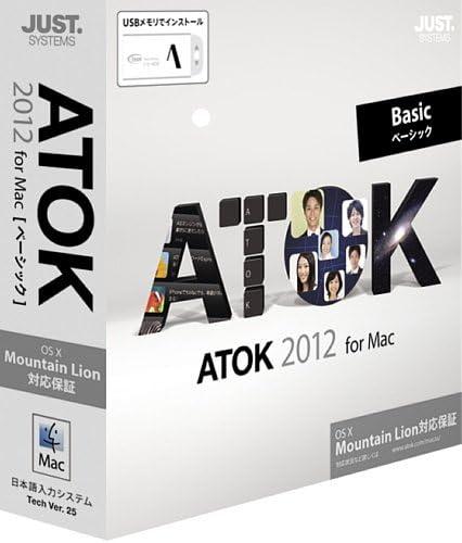 ATOK 2012 for Mac(ベーシック 通常版)