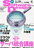 Software Design (ソフトウェア デザイン) 2010年 08月号 [雑誌]