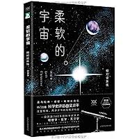 柔软的宇宙:相对论外传(附喜马拉雅FM10元现金券)