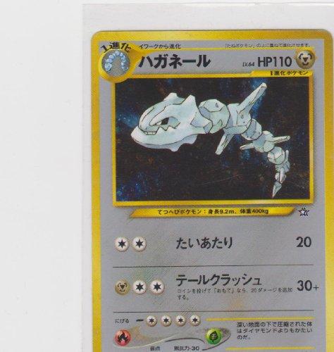Genesis Holofoil Card (Japanese Pokemon - Neo 1 Base Genesis - Holofoil - Steelix)