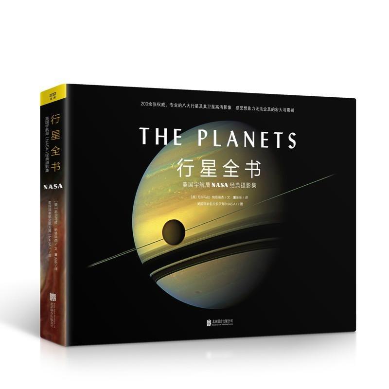 Read Online 行星全书(美国宇航局NASA经典摄影集)(精) ebook
